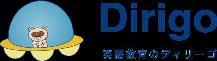 幼児から大学受験まで英語一貫校&親子の家庭学習セミナー 大分の英語教室 ディリーゴ