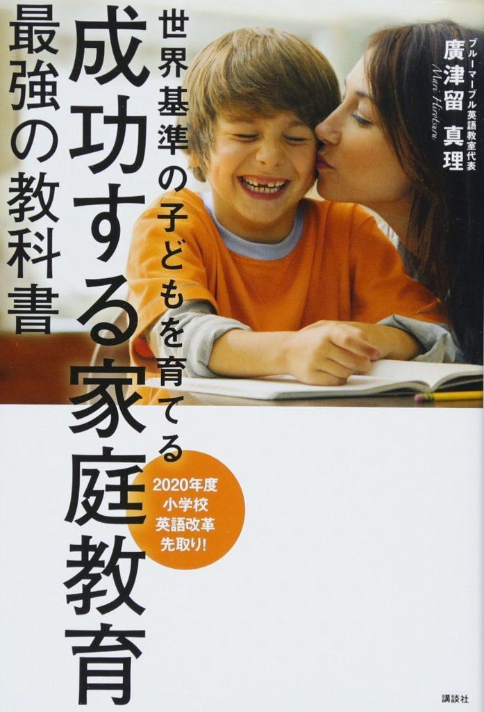成功する家庭教育