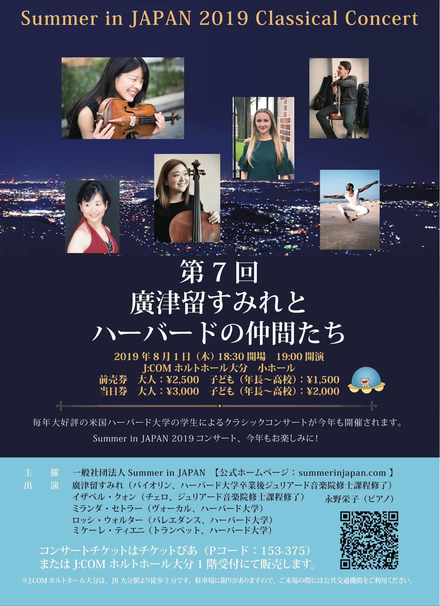hirotsuru-sumire-concert2019