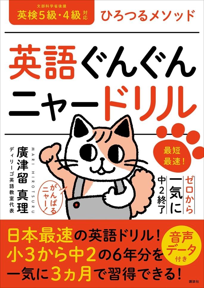 にゃードリル_cover